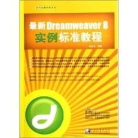 最新Dreamweaver8实例标准教程(附光盘)