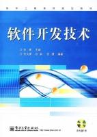 软件开发技术(含光盘1张)朱大勇管理计算机与互联网书籍