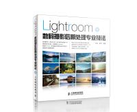 Lightroom数码摄影后期处理专业技法