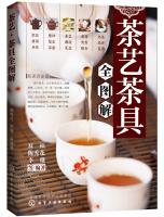 茶艺茶具全图解
