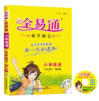 2016全易通小学英语:五年级下册(人教PEP四色)