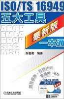 ISO/TS16949五大工具最新版一本通(附光盘1张)