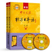 新版中日交流标准日本语初级(第二版套装上下册附光盘)