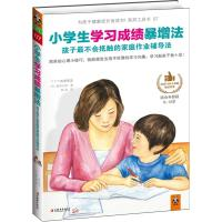 小学生学习成绩暴增法:孩子最不会抵触的家庭作业辅导法