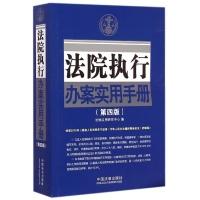 法院执行办案实用手册(第4版)法规应用研究中心编法律书籍