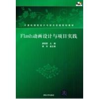 Flash动画设计与项目实践(附CD-ROM)廖琪男清华大学出版社978730218