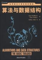 世界著名计算机教材精选:算法与数据结构
