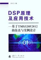 DSP原理及应用技术——基于TMS320F2812的仿真与实例设计赵成主编科技计算机