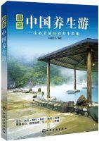 最美中国养生游