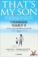 写给妈妈看的男孩教育书
