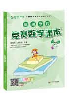 高思学校竞赛数学课本·四年级(上)(第二版)