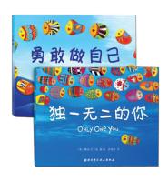 独一无二的你(精)+勇敢做自己(精)(共2册)