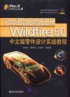 Pro/ENGINEERWildfire5.0中文版零件设计实践教程