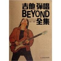 吉他弹唱BEYOND全集