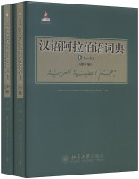 汉语阿拉伯语词典(修订版,套装上下册)