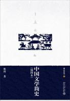 图史系列:中国文学简史(插图本)