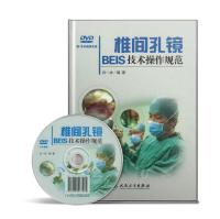包邮正版椎间孔镜BEIS技术操作规范(附手术视频光盘)白一冰主编人民卫生出版社