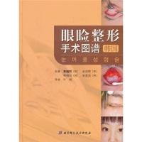 眼睑整形手术图谱(韩国)