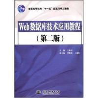 WEB数据库技术应用教程(第2版)王承君教材教辅与参考书管理书籍