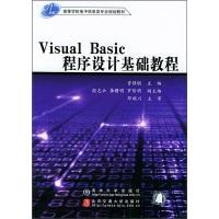高等学校电子信息灶专业规划教材:VisualBasic程序设计基础教程