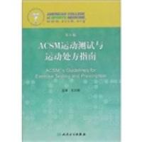 ACSM运动测试与运动处方指南(第8版)