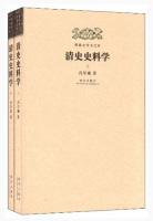 明清史学术文库:清史史料学(套装上下册)
