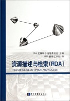 资源描述与检索(RDA)