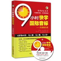 9小时快学国际音标双速模仿版(附同步MP3光盘1张)