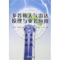 多普勒天气雷达原理与业务应用