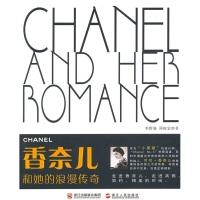 香奈儿和她的浪漫传奇