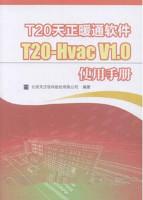 T20天正暖通软件T20-HvacV1.0使用手册