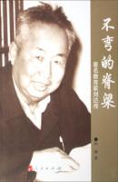 不弯的脊梁:著名教育家刘达传