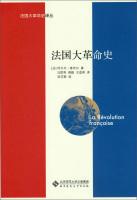 法国大革命史