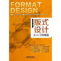 版式设计从入门到精通计算机与互联网正版图书
