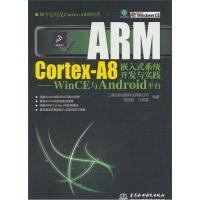 ARMCortex-A8嵌入式系统开发与实践:WinCE与Android平台(赠1张DVD)(电子制品DVD-ROM)