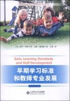 西方儿童学习与发展指南丛书:早期学习标准和教师专业发展(附DVD光盘1张)