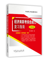 专业硕士考试辅导用书:经济类联考综合能力复习指南(第2版)