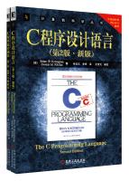 C程序设计语言:C程序设计语言(第2版·新版)+习题解答(套装全2册)