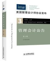 管理会计公告(第3辑)