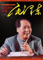 重大事件中的毛泽东