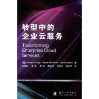 转型中的企业云服务美常等管理计算机与互联网书籍