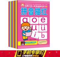 全16册幼儿园描红本练习册小学一年级入学必备描红汉字数学拼音数字笔顺描红加减法描红学前