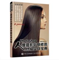 包邮Photoshop人像摄影后期修图终极实战宝典photoshop人物精修教程书籍