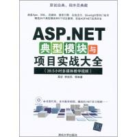 ASP.NET典型模块与项目实战大全(39.5小时多媒体教学视频)(附ROM-DVD光盘1张)