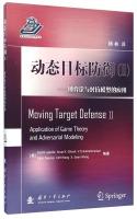 动态目标防御2:博弈论与对抗模型的应用