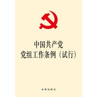 中国共产党党组工作条例(试行)