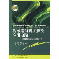 传感器简明手册及应用电路:线性输出磁场传感器分册