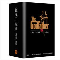 教父三部曲典藏版套装共3册男人的圣经习主席酷爱电影教父原著