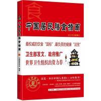 中国居民膳食指南(2011版)一本让中国人多活510年的书!中国营养学会健身与保健