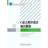 C语言程序设计项目教程教材教辅与参考书计算机与互联网书籍